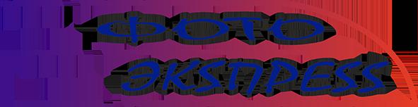 Фото экспресс Подольск. Копицентр. широкоформатная и сувенирная полиграфия.