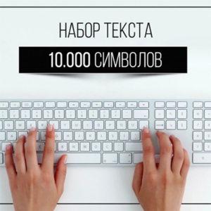 Набор текста - услуги фото экспресс Родники