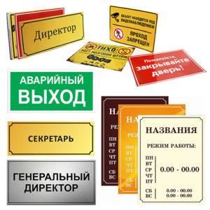 Таблички и вывески на ПВХ
