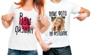 Печать на футболках в Подольске